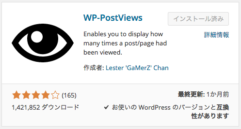 WP PostViews